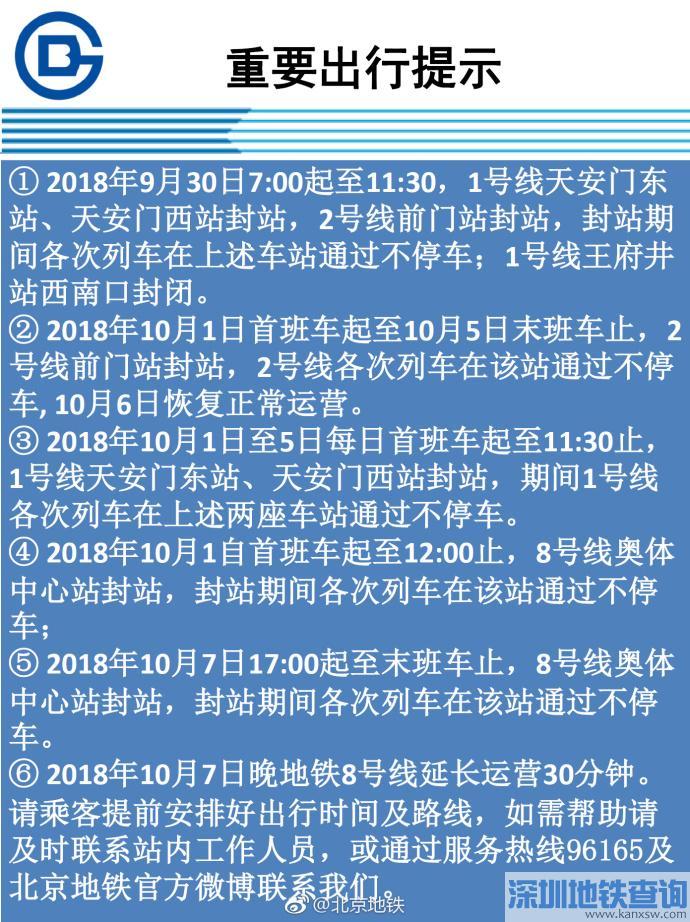 2018十一北京地铁封站时间重要提示