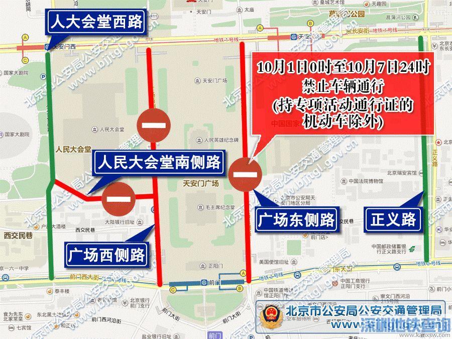 2018 国庆期间北京这些道路将采取交通管理措施