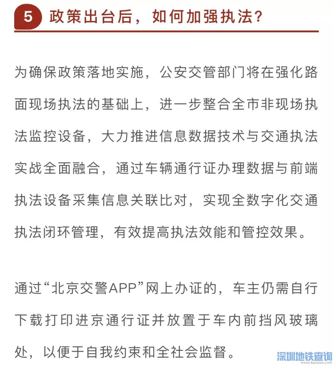 2019年外地车进京新规定:进京证每年限办12次