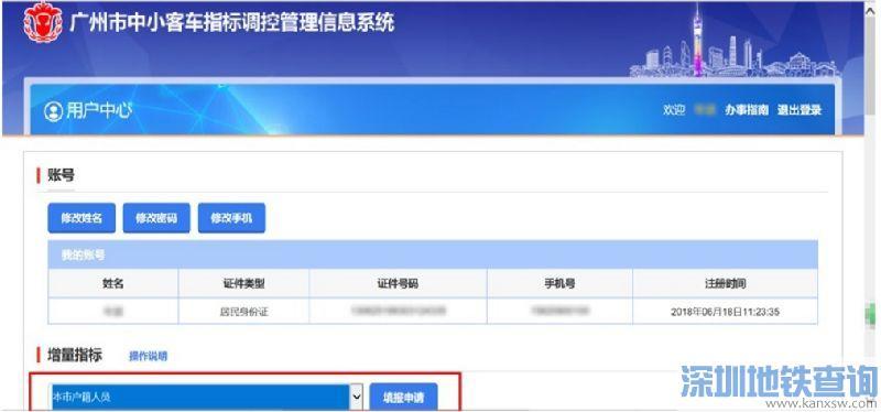 2018年12月广州车牌摇号流程