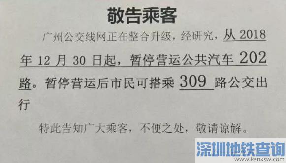 广州公交202路于2018年12月30日起暂停营运