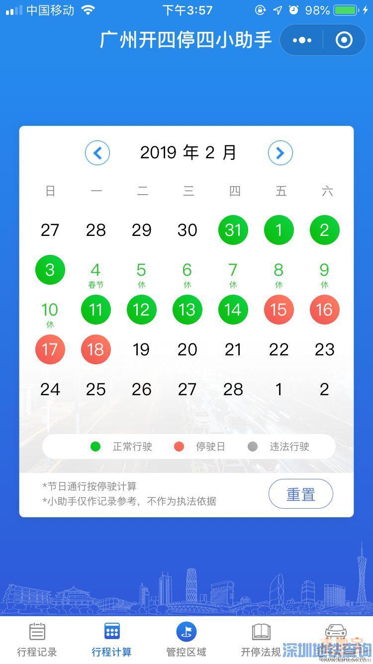 2019广州春节限行吗?春节广州限行规定一览