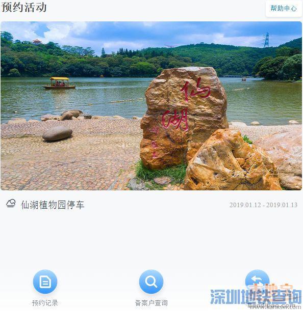 深圳仙湖植物园预约通行申请网址入口 手机上就能轻松搞定
