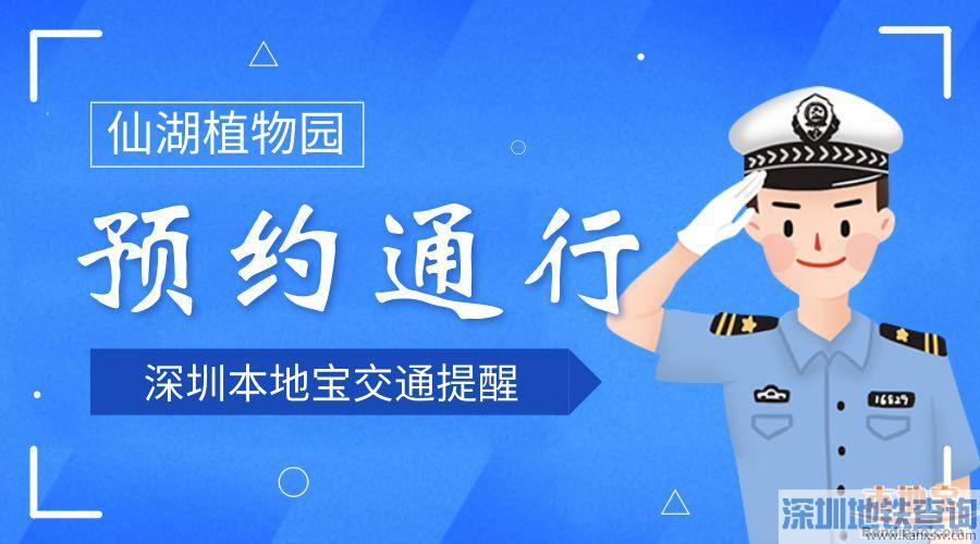 深圳仙湖植物园预约通行申请入口 手机上就能轻松搞定