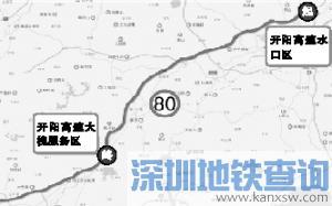 2019年1月10日起开阳高速江门段限速80公里 为期2年(图)