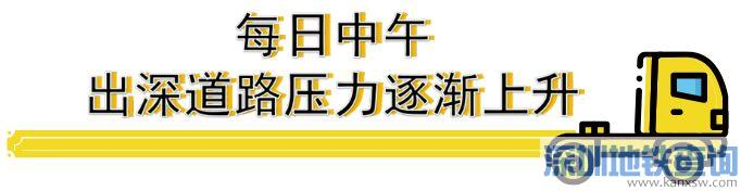 深圳2019春运车流高峰预计会出现在这个时间段 如何出行才能避堵