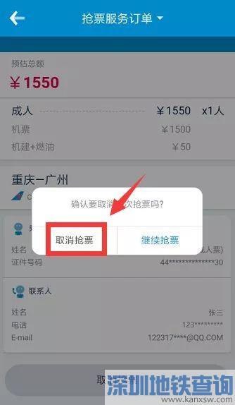 """南航机票""""自动抢票""""功能使用指南 无需预先支付、手续费"""