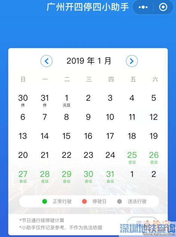 2019广州限行最新消息 1月25日-31日期间不限行