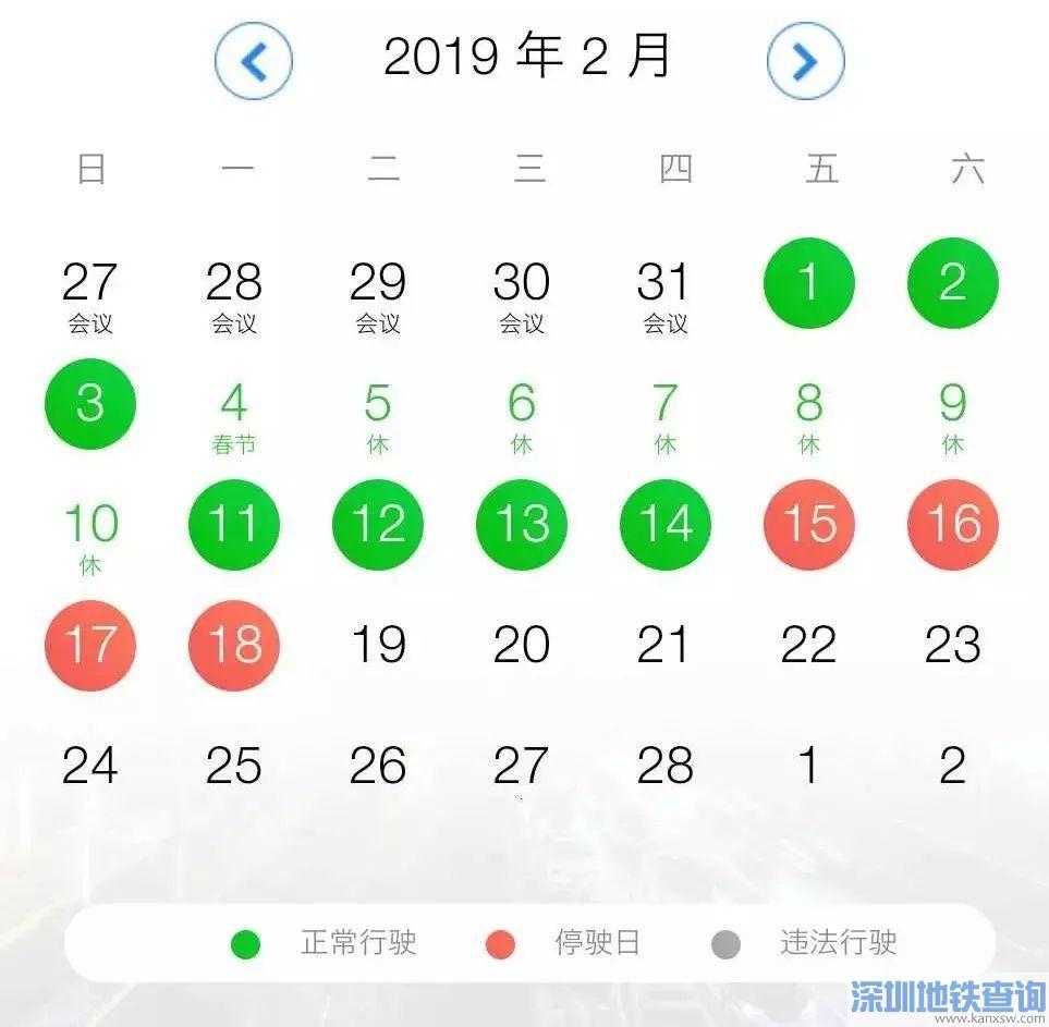 2019年1月25日起广州外地车牌可连开21天不限行