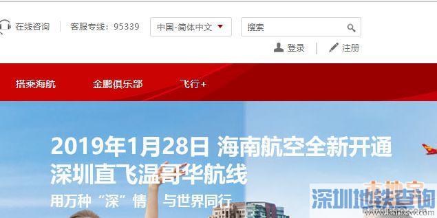 深圳直飞温哥华航线1月28日正式开通 附航班号起飞时间座舱位置分布图