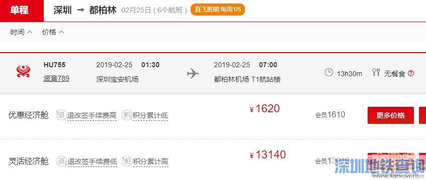 深圳直飞特拉维夫、都柏林国际航线2月份开通 附航班号起飞时间座位分布图