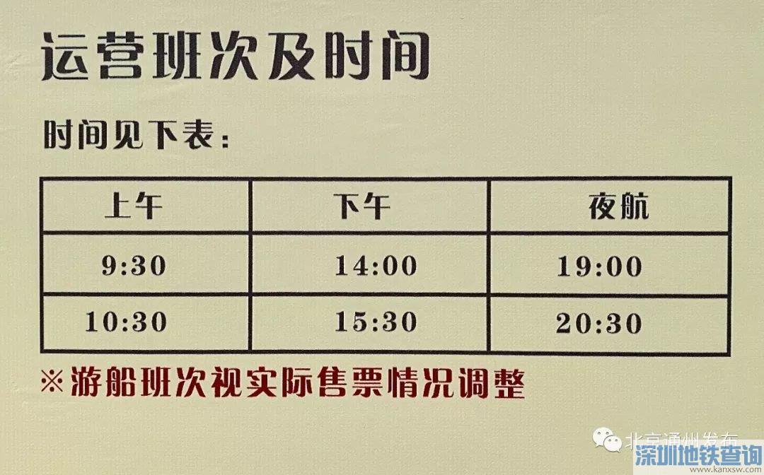 京杭大运河通州城市段乘坐指南(通航时间 航线票价 运营班次时间)