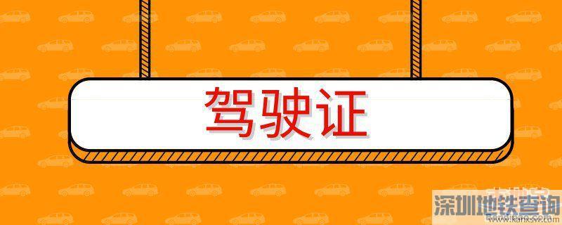 2019广州驾驶证被套用报案教程指南(办理材料+办理地点)