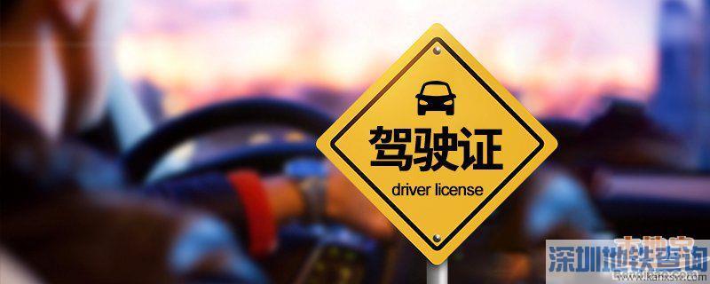 广州注销驾驶证需要什么手续