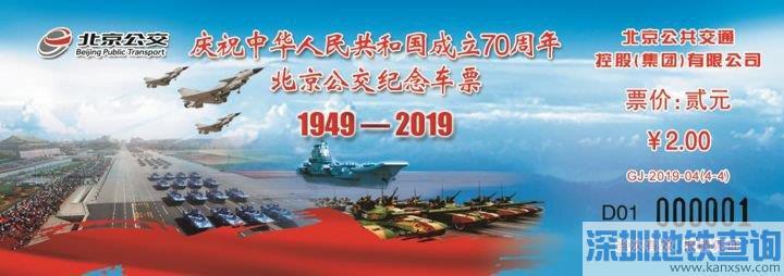 2019北京国庆70周年公交纪念车票10月19日发行
