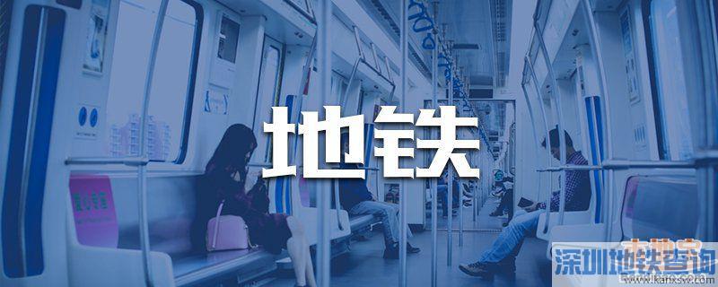 广州地铁坐反方向了怎么办?