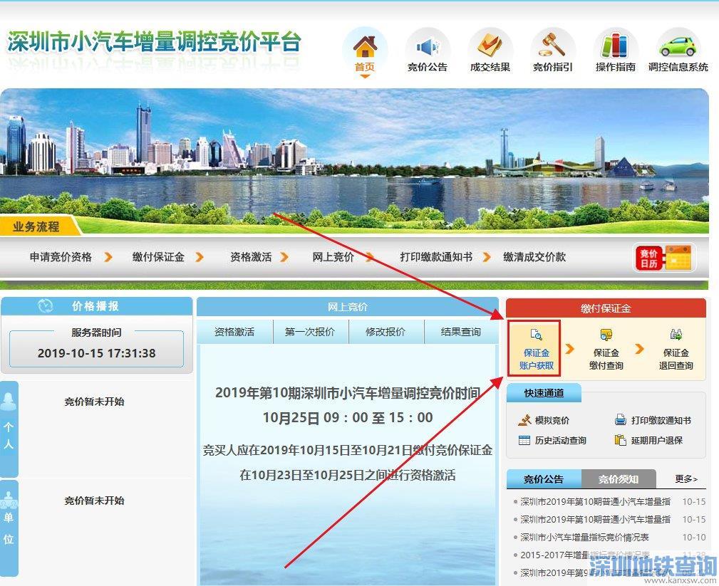 怎么获取深圳车牌竞价保证金账号?缴付保证金后需要做什么?
