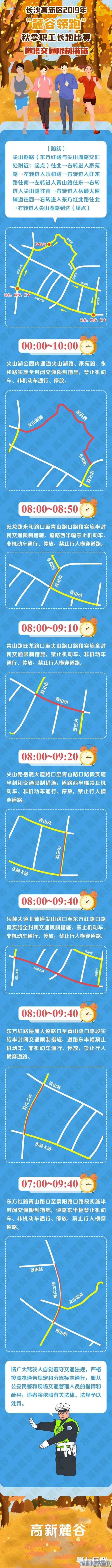 2019长沙麓谷领跑比赛线路图 11月2日限行路段(内含详细图)