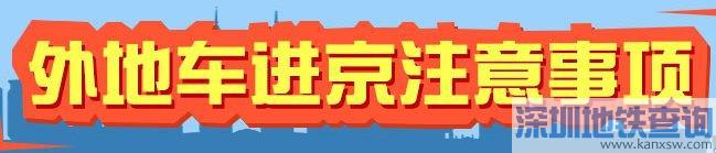进京证有效期多久及申请次数限制