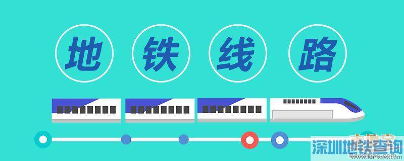 广州地铁21号线二期2019年底前开通 设21座车站与7条线路换乘