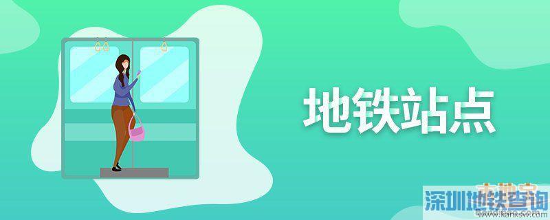 广州东圃地铁站限流吗?