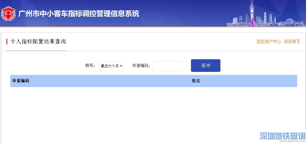 2018年4月广州车牌摇号结果查询方法一览