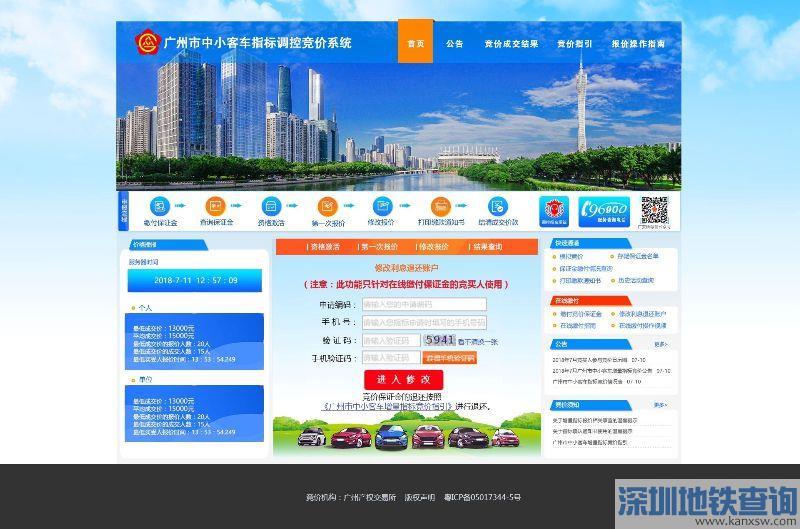 广州2019年11月车牌竞价保证金怎么交?