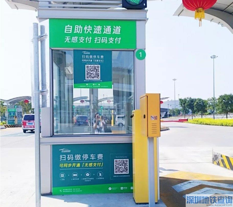 广州白云机场停车场无感支付怎么办理?