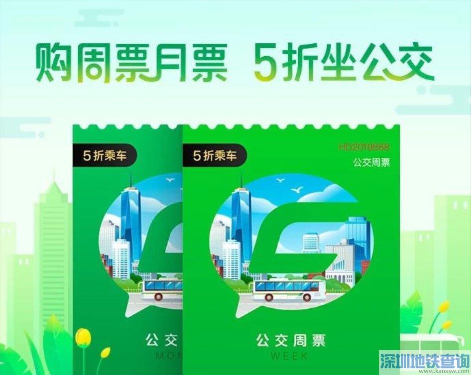 苏州公交2019乘车码周/月票优惠活动(时间+折扣+购买入口)