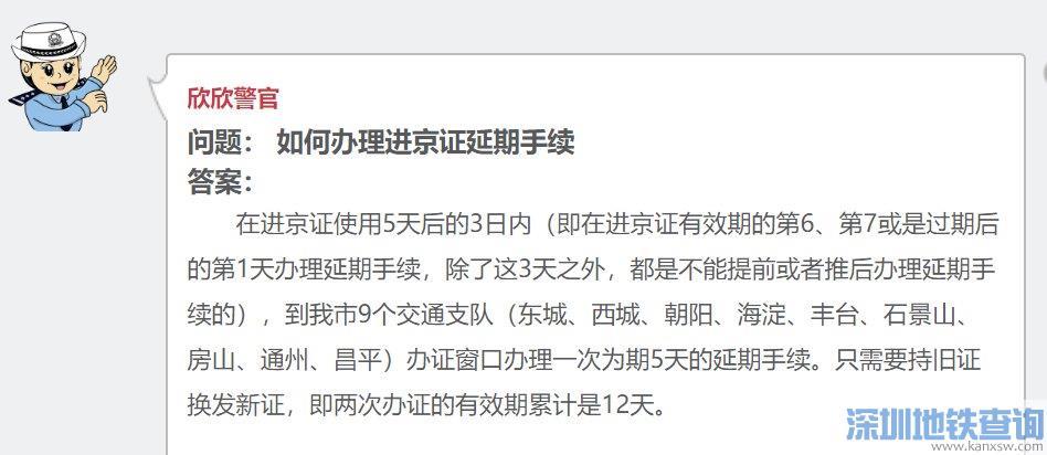 进京证延期网上办理没成功原因一般是什么?