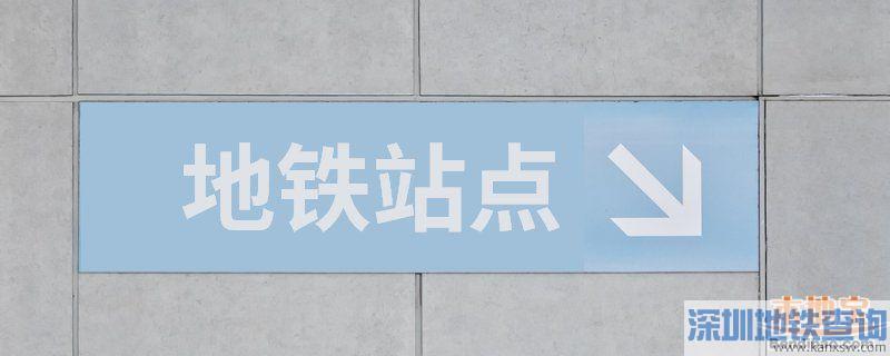 广州永泰地铁站有卫生间吗?