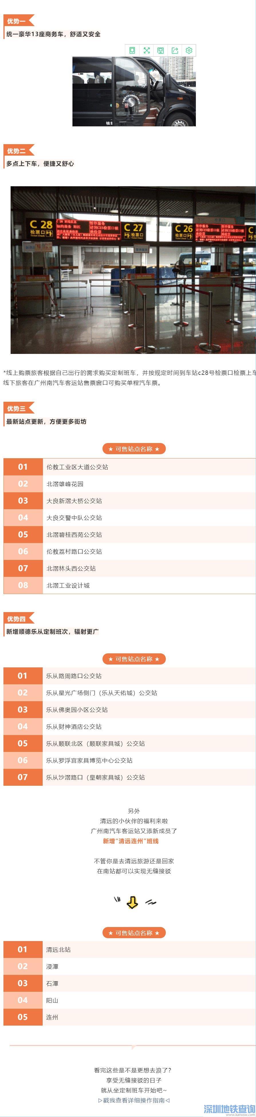 2019广州南沙至佛山南海定制专线开通(附票价+单程时间)