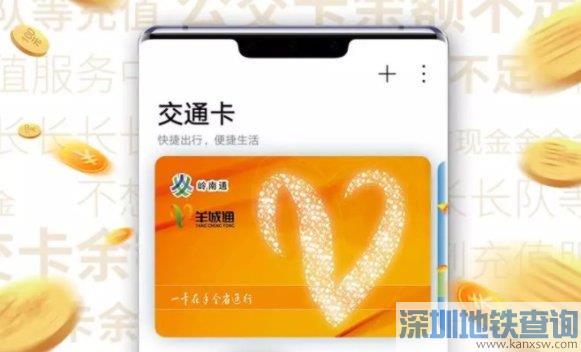 广州羊城通在线业务2019年11月6日-7日将暂停服务