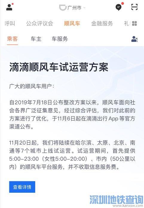 滴滴顺风车2019年11月20日起将试运营 广州重开时间未确定