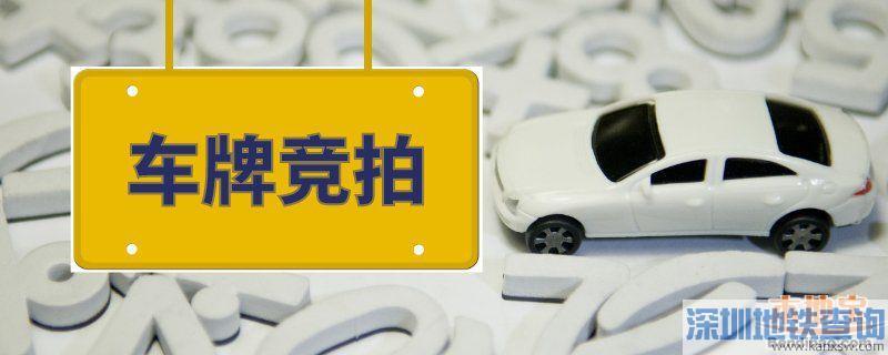 2019年11月广州车牌竞价和节能车摇号指标均减少