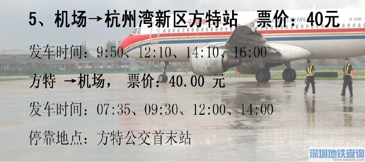 杭州湾新区到宁波机场大巴时刻表(发车时间+票价)