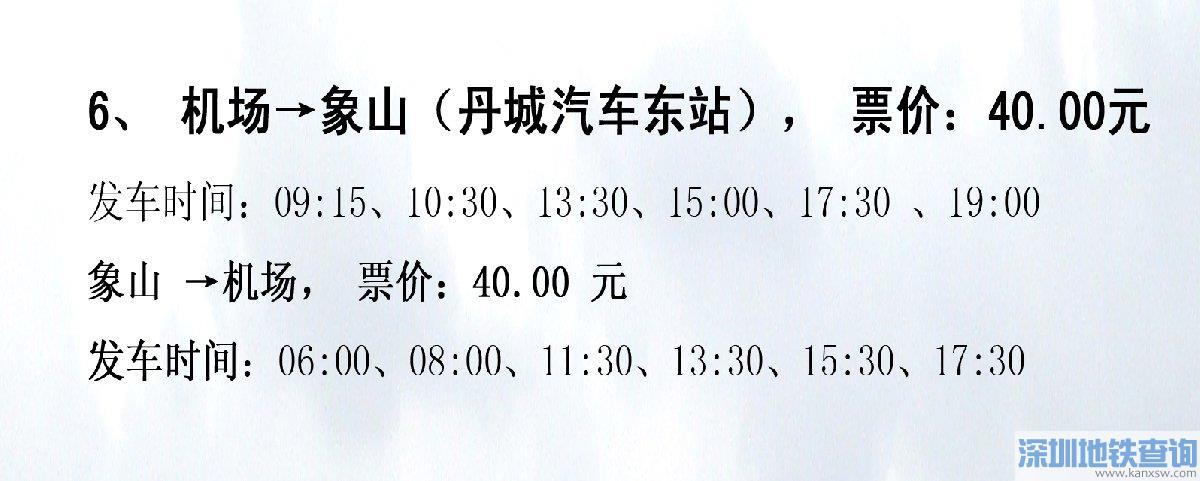 象山到宁波机场大巴每天最早一班车发车时间是几点