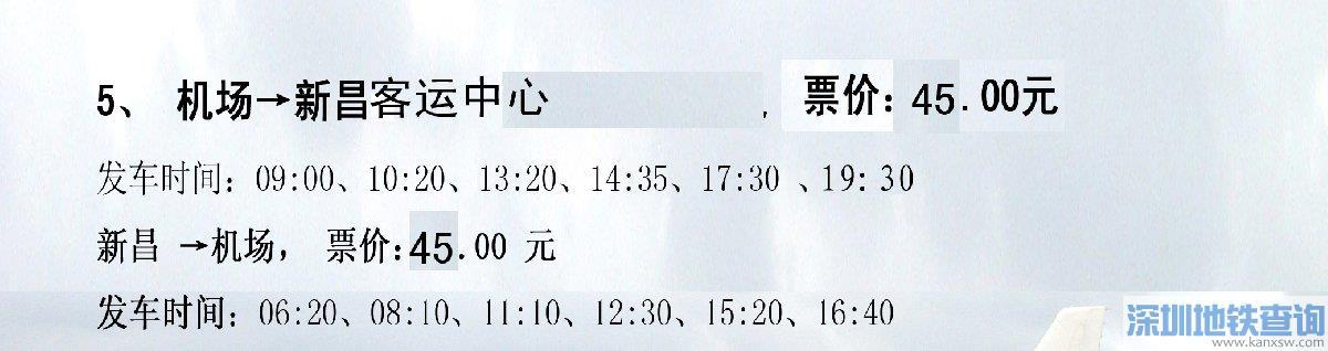 宁波机场到新昌客运中心每天最晚一班发车时间是几点?