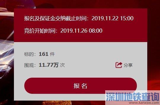 北京2019第三期京牌小客车竞拍报名、保证金报名费交纳时间
