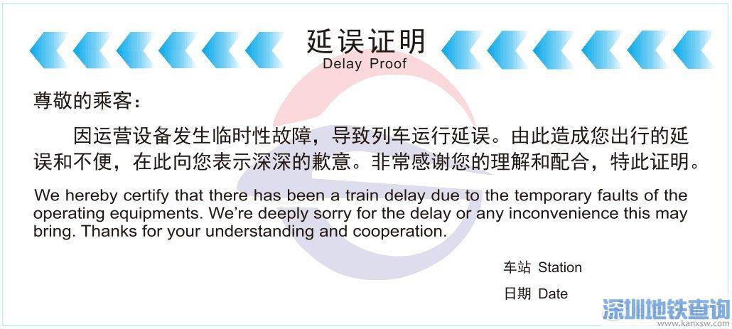 长沙地铁延误证明如何开开 附长沙地铁延误证明模板