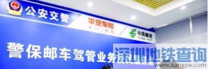 2019广州警保邮网点地址一览