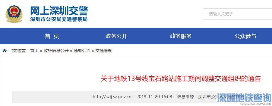 深圳如意路部分路段11月29日起封闭120天(附绕行路线)
