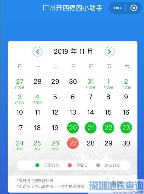 2019年11月24日-11月26日广州不限行 可连续开7天(图)