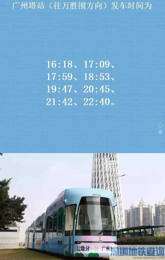 2019广州有轨电车垃圾分类主题列车时刻表