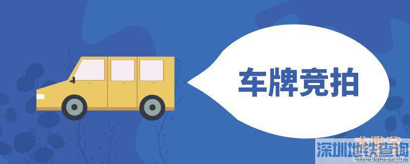 2020广州车牌竞拍多少号前申请?