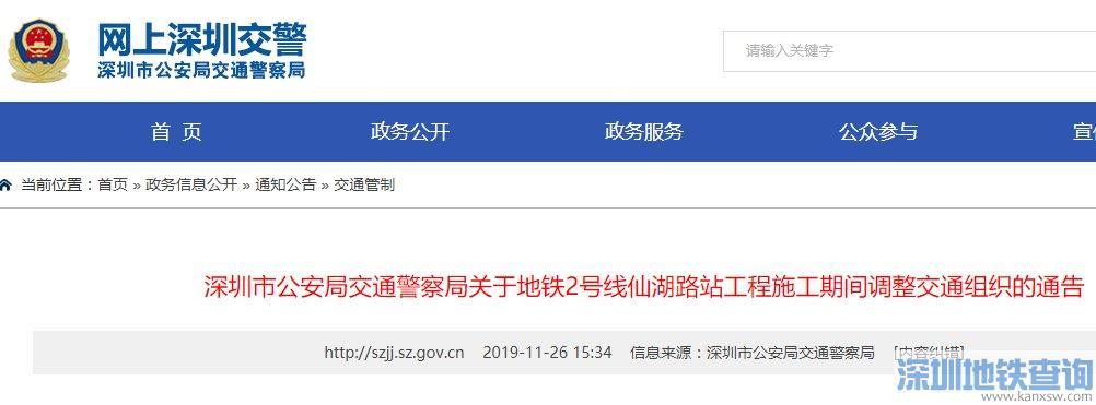 深圳罗湖区仙湖路部分路段交通调整详情(11月27日至2020年5月25日)
