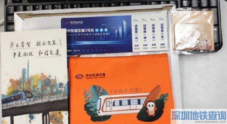 苏州地铁3号线试乘券一共可用几次?