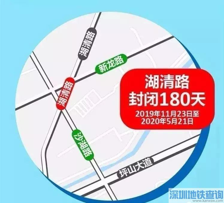 深圳坪山湖沙湖路口至新龙路口段近日起封闭施工180天