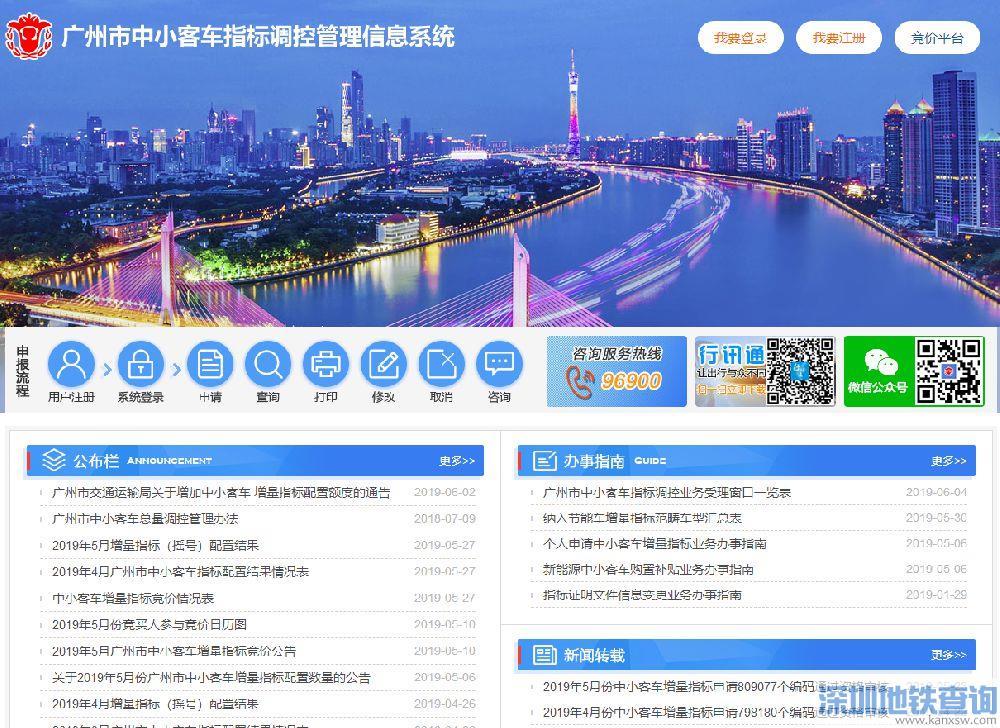 广州小汽车增量调控管理信息系统