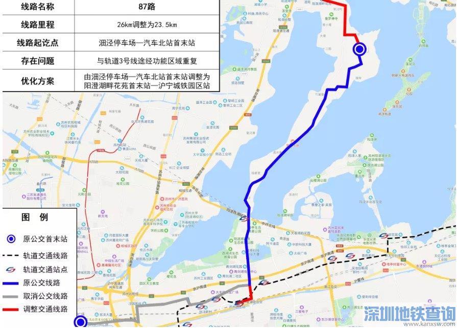 苏州地铁3号线换乘接驳公交线路最新方案
